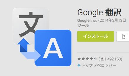 インターネットでおなじみのGoogle翻訳がなんとアプリとしてダウンロードが可能なのです。